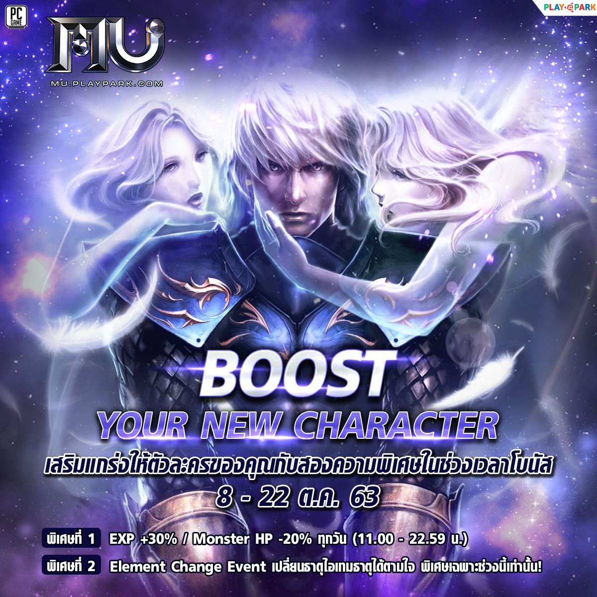Boost Your New Character